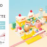 彩り豊かなギフトが揃う「東京ギフトパレット」<br>東京駅八重洲北口に2020年8月5日(水)開業決定!