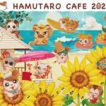 ハム太郎カフェ2020(にーたねにーたね)