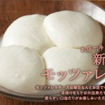 【Pastel】<br>手作りモッツァレラ&生パスタの専門店<br>「チーズ&パスタ パステル」<br>中野マルイ『HARA8(はらっぱ)』に7月3日(金)オープン!