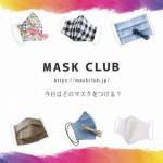 マスク専門店「MASK CLUB」<br>初のPOP UP STORE!
