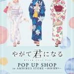 『やがて君になる』<br>POP UP SHOP in AMNIBUS STORE ~2020 夏祭り~