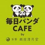 毎日パンダCAFE by 茶寮 銀座清月堂