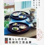 日本各地から匠の技が集合!<br>「暮らしの中の伝統的工芸品展」を<br>8月19日から開催