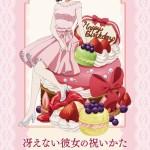 劇場版『冴えない彼女の育てかた Fine』のイベント<br>「冴えない彼女の祝いかた in 新宿マルイ メン」の開催が決定!