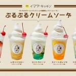 SHIBUYA109渋谷店<br>「IMADA KITCHEN」に新メニュー登場!!
