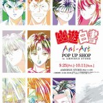 『幽☆遊☆白書』とのコラボショップ<br>「『幽☆遊☆白書』Ani-Art POP UP SHOP in AMNIBUS STORE」の開催が決定!