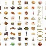 伊勢丹新宿店で今、売れている食品は!?<br>愛されてやまない、デパ地下人気の100選