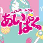 アイスクリーム万博<br>「あいぱく CHIBA」in 東武百貨店船橋店