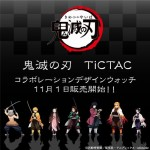 【鬼滅の刃 TiCTAC  コラボレーションデザインウォッチ】<br>発売決定!
