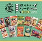 渋谷ロフト「おせんべい学園の学園祭」初開催!