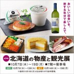 第34回 北海道の物産と観光展