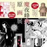 「パタリロ!」100巻達成記念<br>魔夜峰央原画展が、11月3日より<br>東京・池袋の西武池袋本店別館2階=西武ギャラリーで開催!