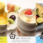 センナリヤフルーツパーラー<br>『1人チーズフォンデュ』『1人発酵鍋』を販売開始!