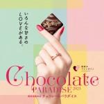 チョコレートパラダイス2021 開催