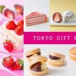 2021年はいちごで始まり!<br>「東京ギフトパレット」で<br>~いちごフェア・バレンタインフェア開催決定~