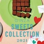 1月27日(水)から開催!<br>銀座三越のバレンタインイベント<br>『GINZA SWEETS COLLECTION 2021』
