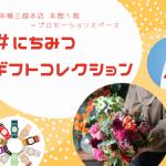 「#にちみつ ギフトコレクション」を<br>日本橋三越本店で開催します!
