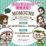 SNSアニメ『モモウメ』のカフェ&ショップが<br>東京スカイツリータウン®<br>『テレビ局公式ショップ~ツリービレッジ~』にオープン!