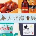 伊勢丹立川店にて大北海道展開催。