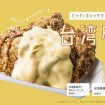 【SNSで人気沸騰中!】トレンドの台湾グルメが<br>SHIBUYA109渋谷店「IMADA KITCHEN」に上陸!