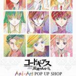 「『コードギアス 反逆のルルーシュ』<br>Ani-Art POP UP SHOP in AMNIBUS STORE/<br>新宿マルイ アネックス」