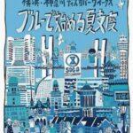 横浜・神奈川ディスカバーウイークス<br>「ブルーで始める夏支度」