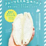 【最高の生クリームサンドイッチ】<br>5/21より生クリーム専門店で新発売