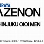 『SSSS.DYNAZENON』POP UP SHOPが<br>新宿マルイ メンにて開催!