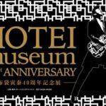『HOTEI museum 40th ANNIVERSARY<br> -布袋寅泰40周年記念展- 』