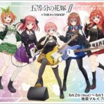 TVアニメ「五等分の花嫁∬」×THEキャラSHOPが<br>6月2日より《池袋マルイ》にて開催!