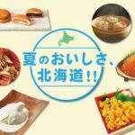 「夏のおいしさ、北海道!!」