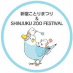 「ことりまつり」・「SHINJUKU ZOO FESTIVAL」開催