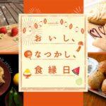 「おいし、なつかし、食縁日」<br>夏を楽しむ、デパ地下食縁日を<br>伊勢丹新宿店で8月11日(水)~17日(火)に開催
