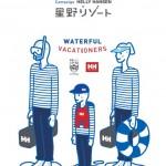【ヘリーハンセン】星野リゾートとコラボし「水とふれあう旅」をテーマとしたキャンペーンを開催