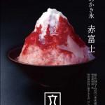 今年で創業120周年を迎える老舗甘味処 銀座立田野が「富士山」をイメージしたかき氷を発売!