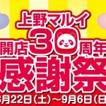 上野マルイはおかげさまで30周年!日頃のご愛顧に感謝して「開店30周年感謝祭」を開催
