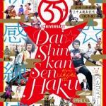 人気劇団『劇団☆新幹線』ファン必見!大博覧会『大☆新感線博』を開催!
