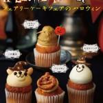カップケーキがハロウィン仮装パーティーで大集合!?