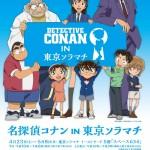 テレビ放送・劇場版20周年を迎え、ますます大人気のアニメ「名探偵コナン」!IN東京ソラマチ®