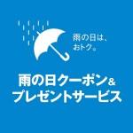 雨の日こそ、そごう横浜店でラクしてトクしてがいっぱい、雨の日サービス!!
