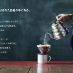 セルフドリップ専門店「MINEDRIP COFFEE」新宿ルミネNEWoMan屋上に期間限定オープン!