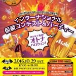 10月29日(土)「渋谷ヒカリエ」にてハロウィンイベントを開催 日本人・外国人の仮装コンテスト参加者を募集中!