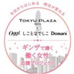 『Domani創刊20周年×東急プラザ銀座 大人のHoly Night』を開催!