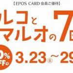エポスカードで10%OFF!「マルイ」と「モディ」全店にて『マルコとマルオの7日間』開催!