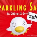 「マルイ」「モディ」スパークリングセールが<br>6月29日(金)スタート!
