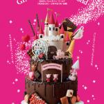松屋銀座のバレンタイン「GINZA バレンタイン ワールド」