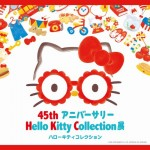 45th アニバーサリー Hello Kitty Collection 展