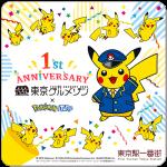 東京グルメゾン1周年 ×「ポケモンストア 東京駅店」