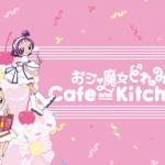 『おジャ魔女どれみ』20周年記念<br>「おジャ魔女どれみ Cafe&Kitchen」開催!!