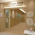 そごう横浜店<br>「ベビー休憩室・授乳室」リニューアル情報